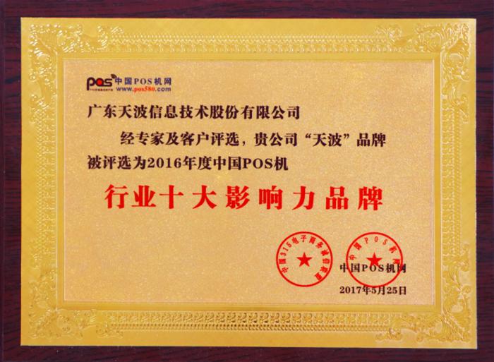 中国POS机行业十大影响力品牌.png