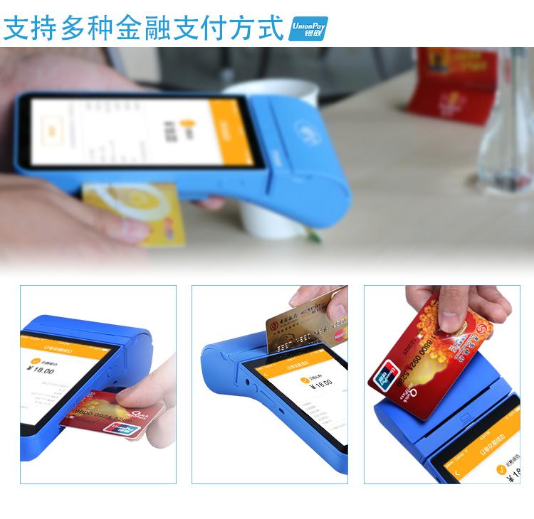 银联刷卡支付智能手持终端