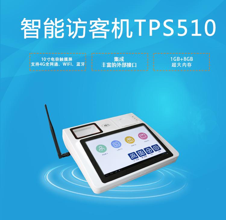 TPS510智能访客机
