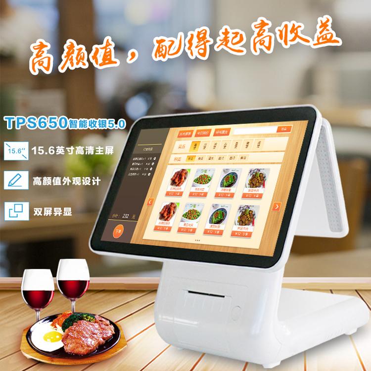 广州智能双屏收银机一体机TPS650
