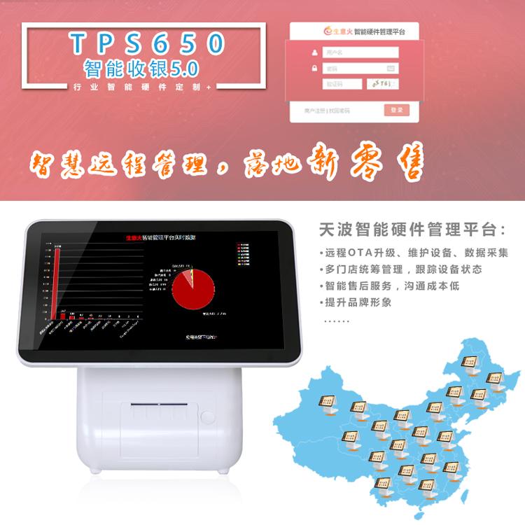 广州触摸屏收银机