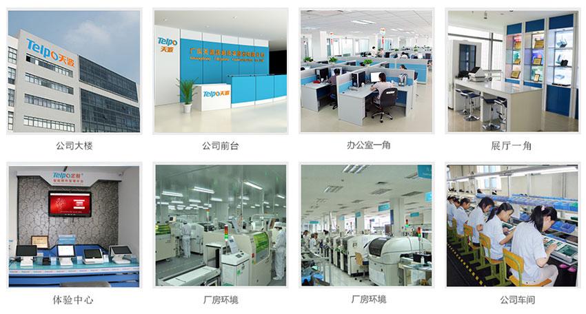 天波商用智能硬件公司