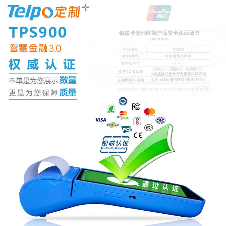 TPS900智慧金融3.0-权威认证.jpg