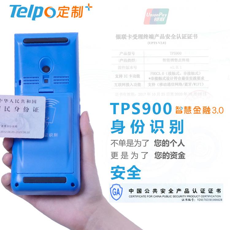 TPS900智慧金融3.0-身份识别.jpg