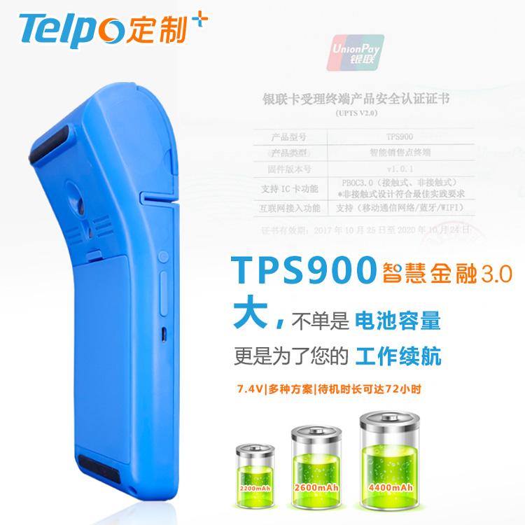 TPS900智慧金融3.0-电池容量.jpg
