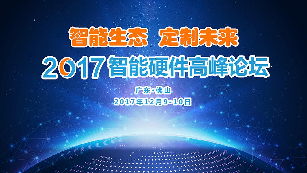 2017智能硬件高峰论坛.jpg