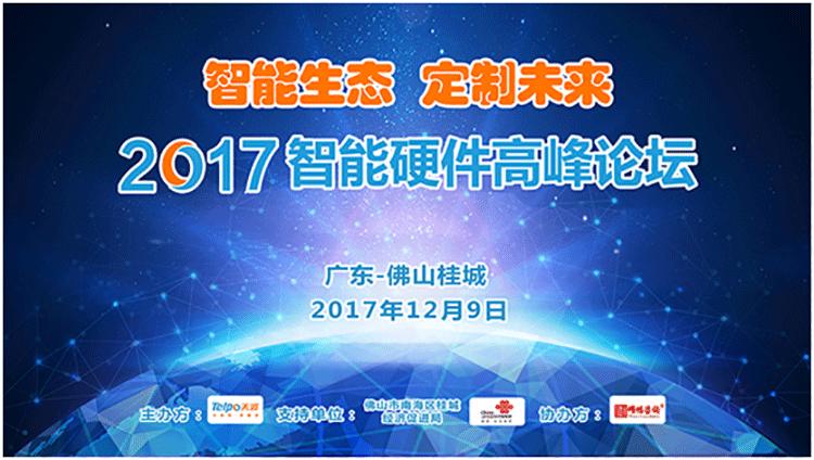 2017智能硬件高峰论坛.png