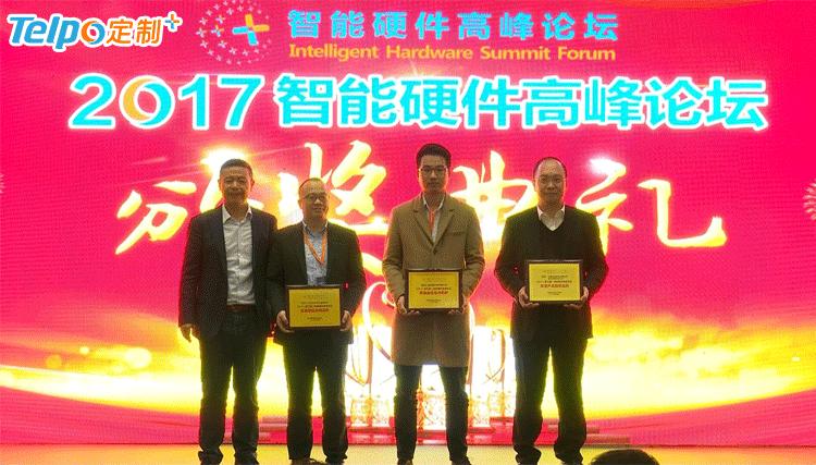 2017智能硬件高峰论坛颁奖.png