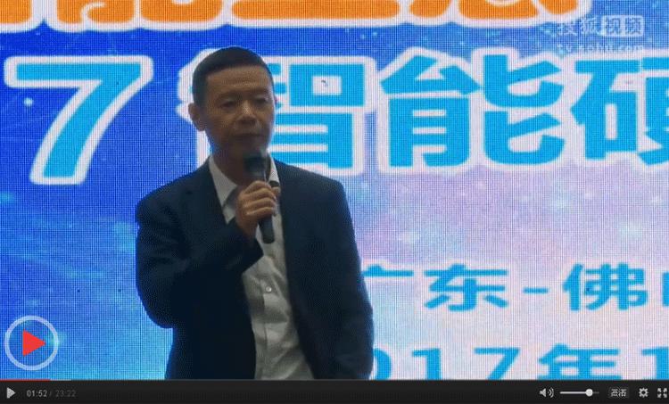 广东天波董事长何枝铭演讲视频截图.png