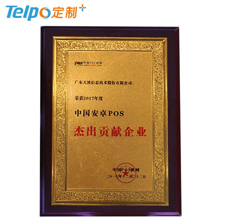 """天波智能硬件荣获""""2017年度中国安卓POS杰出贡献企业奖"""".jpg"""