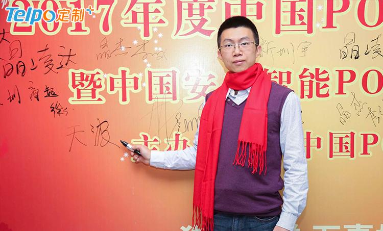 天波智能事业部经理陈秉俊先生.jpg