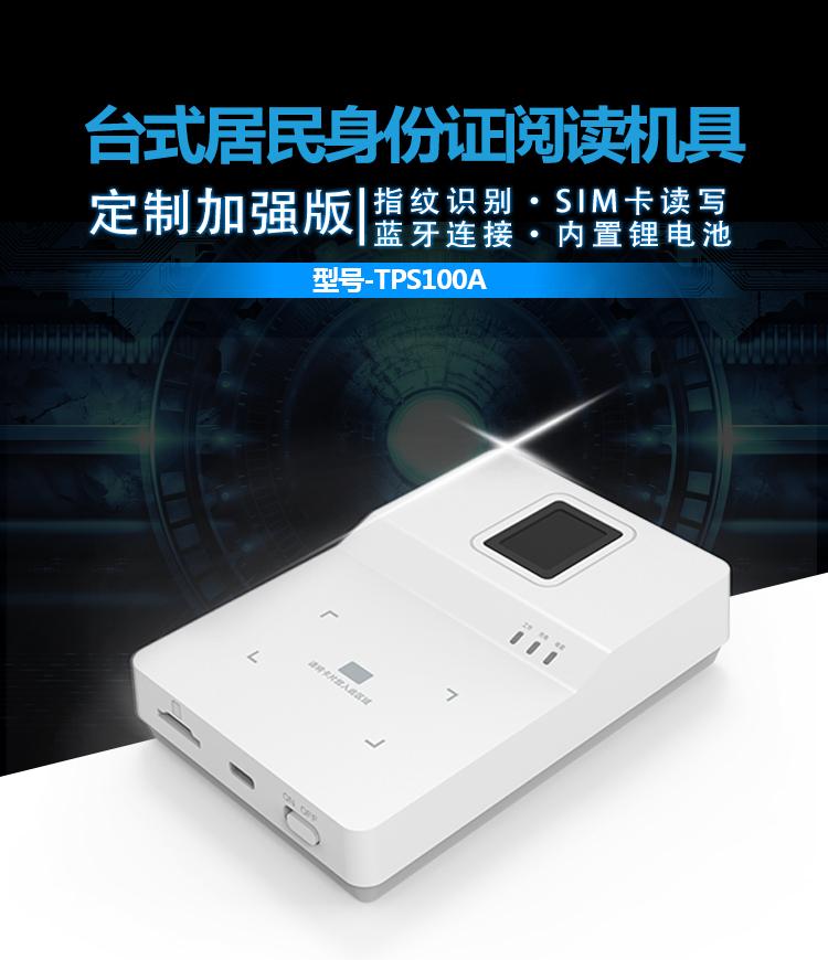 TPS100A二代证阅读机具定制加强版.jpg