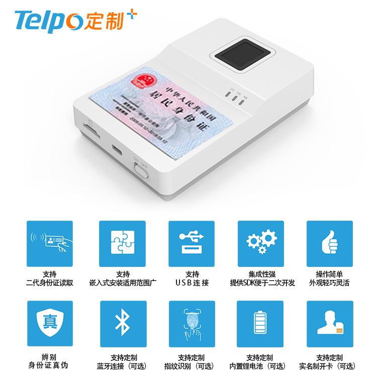 TPS100二代证阅读器.jpg