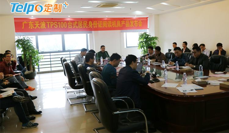 广东天波TPS100台式居民身份证阅读机具产品发布会.jpg