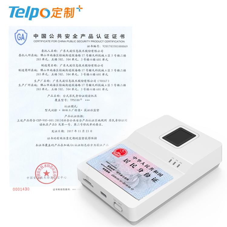 TPS100身份证阅读机具.jpg