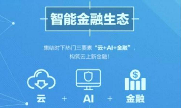 智能金融生态