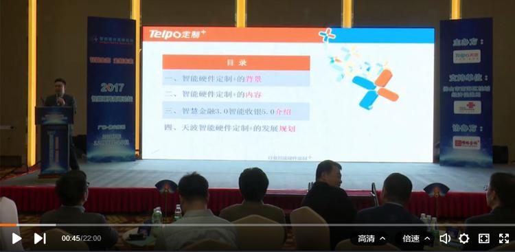 2017智能硬件高峰论坛演讲嘉宾视频:天波智能硬件事业部总经理-林记承.jpg