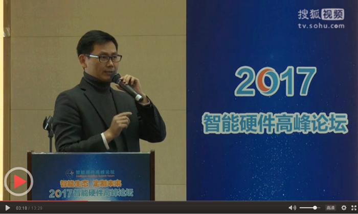 智能硬件高峰论坛分享嘉宾-商汤科技业务总经理姚笃杰.png