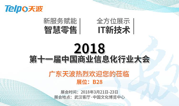 广东天波参加中国商业信息化行业大会.jpg