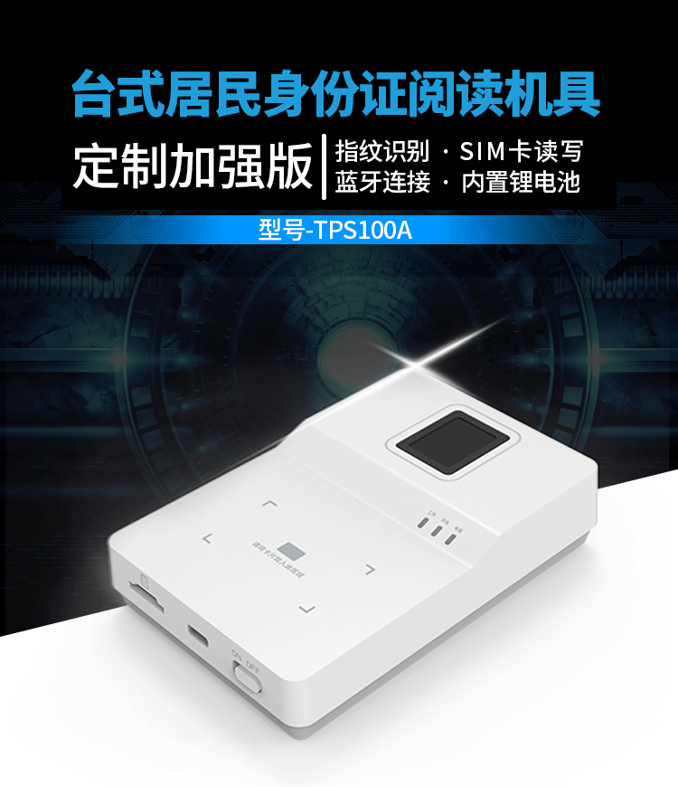 TPS100A二代证阅读机具定制加强版