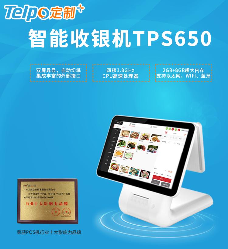 TPS650详情页(宣传版)_01.png