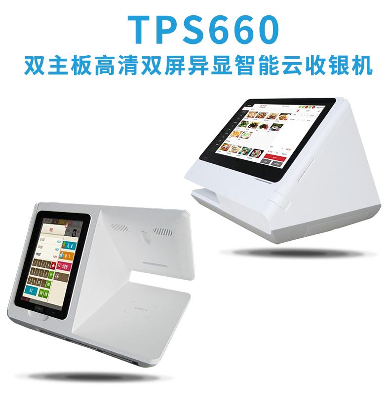 TPS660(最新)_01.jpg