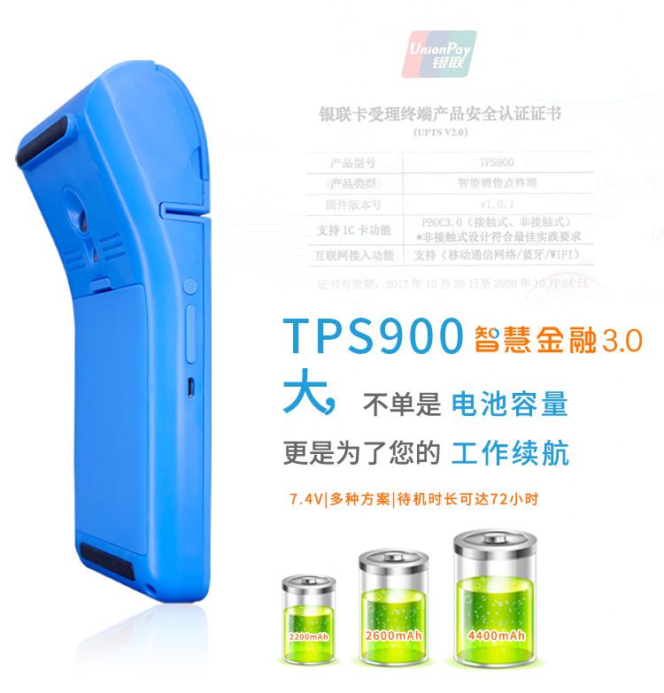 TPS900--卖点版(第二版)_08.jpg