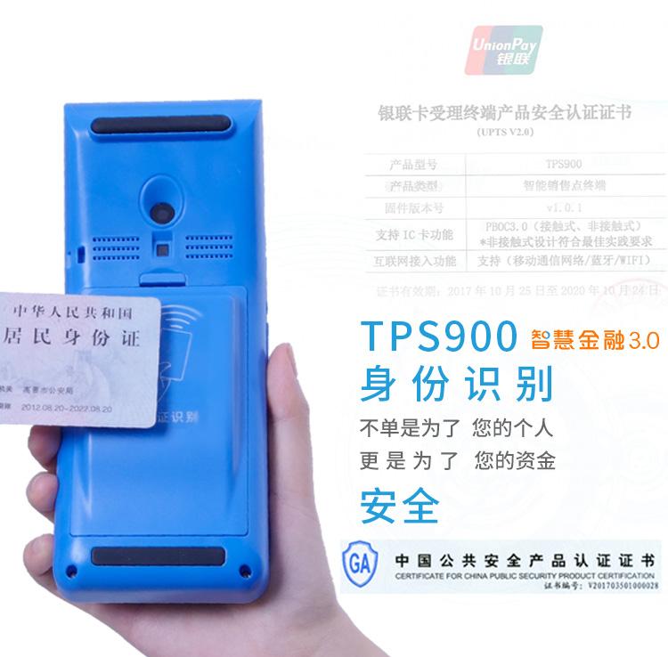 TPS900--卖点版(第二版)_14.jpg