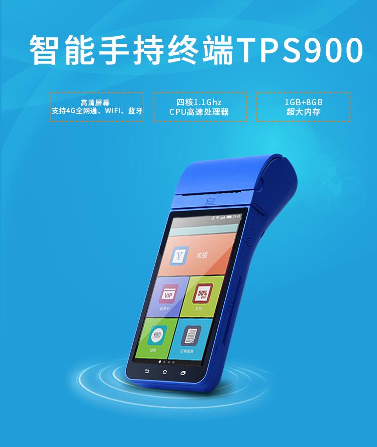 TPS900智能手持终端.jpg