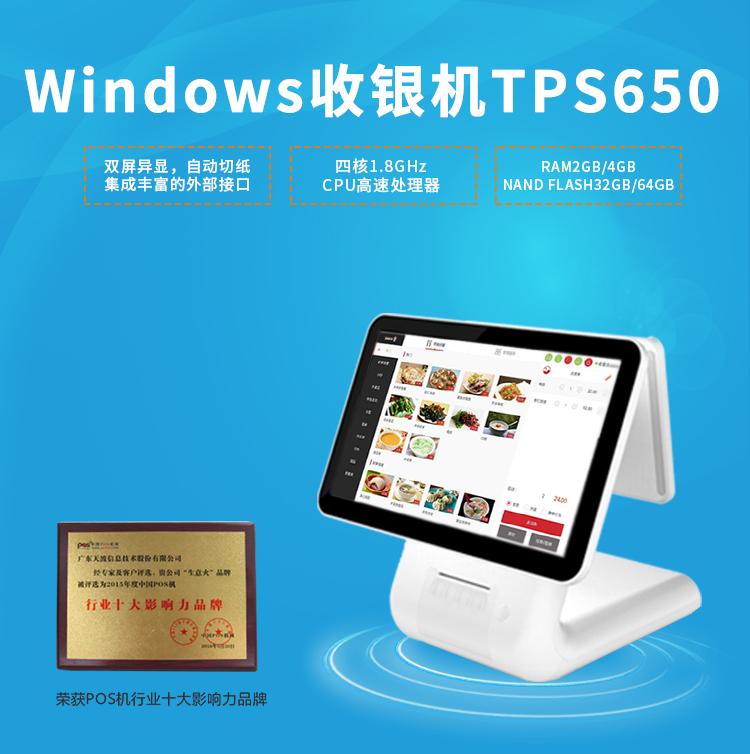 TPS650Windows收银机.jpg