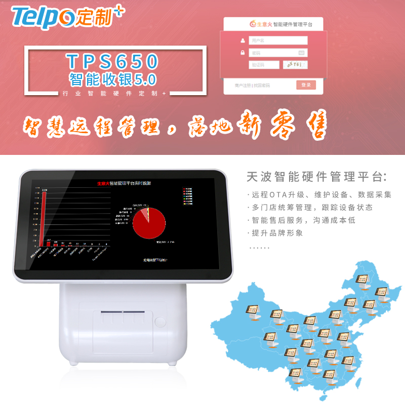 TPS650(平台管理).jpg