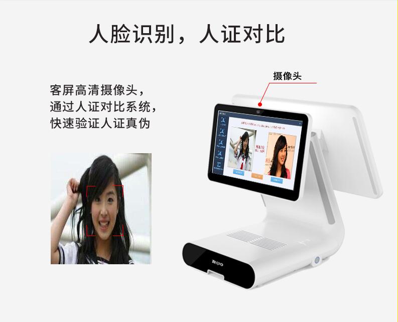 人脸识别机TPS650_04.jpg