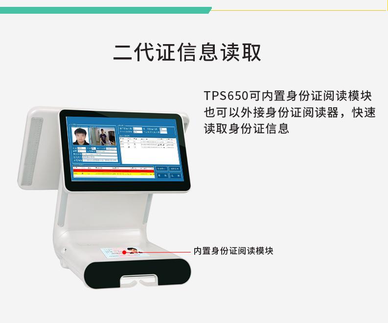 人脸识别机TPS650_05.jpg