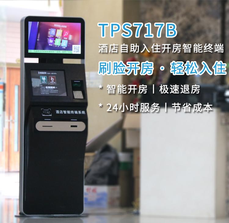 TPS617B-1.jpg