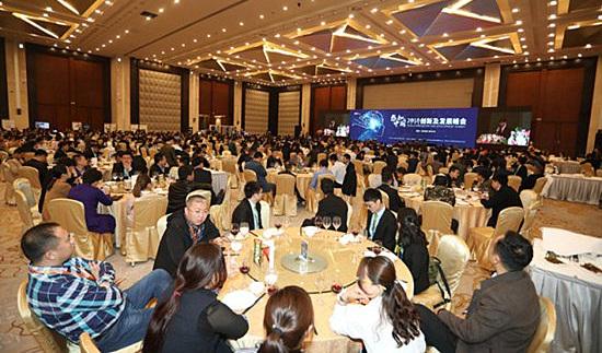 感知中国·2018智慧创新及发展峰会.jpg