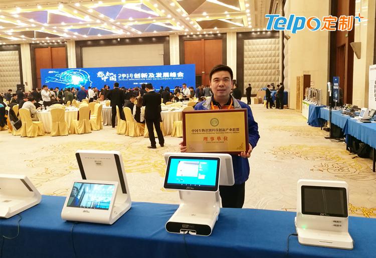 """天波获邀为""""中国生物识别科技创新产业联盟"""" 理事单位.jpg"""