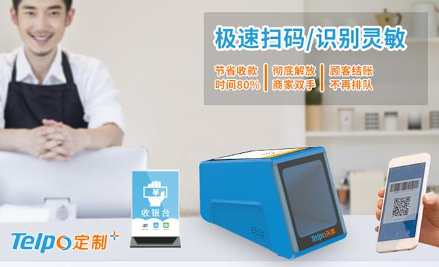 智能扫码盒子TPS506接入多种通用平台.jpg