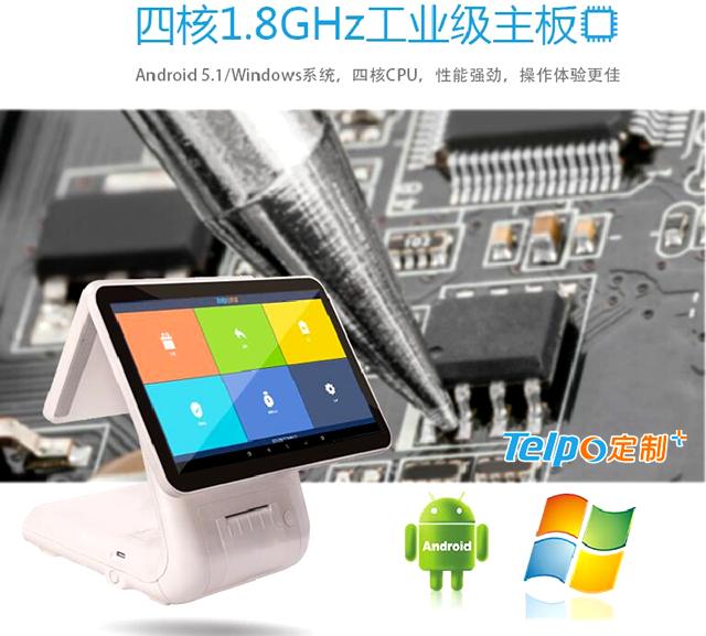 TPS650智能收银机应用工业级主板.jpg