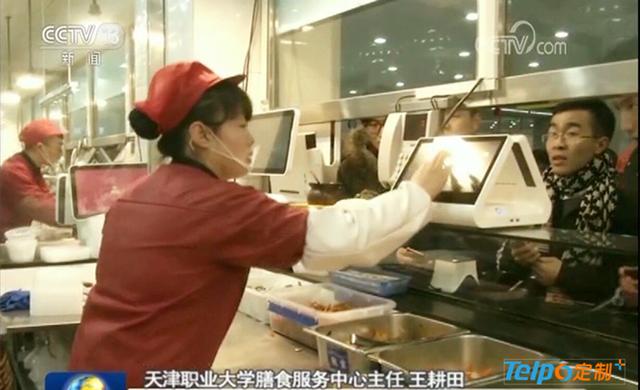 饭堂使用TPS613收银机完成饭菜支付.jpg