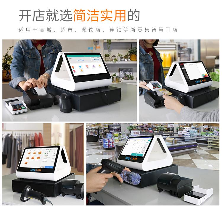 TPS613新零售收款机应用.jpg