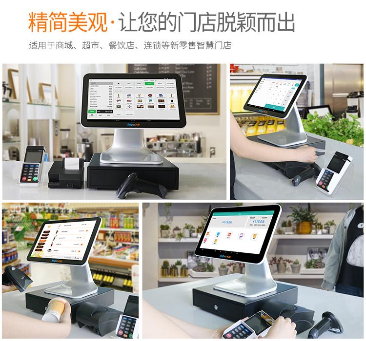 新零售单屏收银机应用.jpg