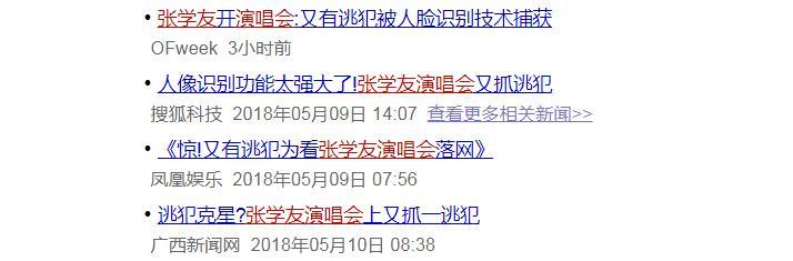 """百度搜索""""张学友演唱会""""的新闻标题.jpg"""