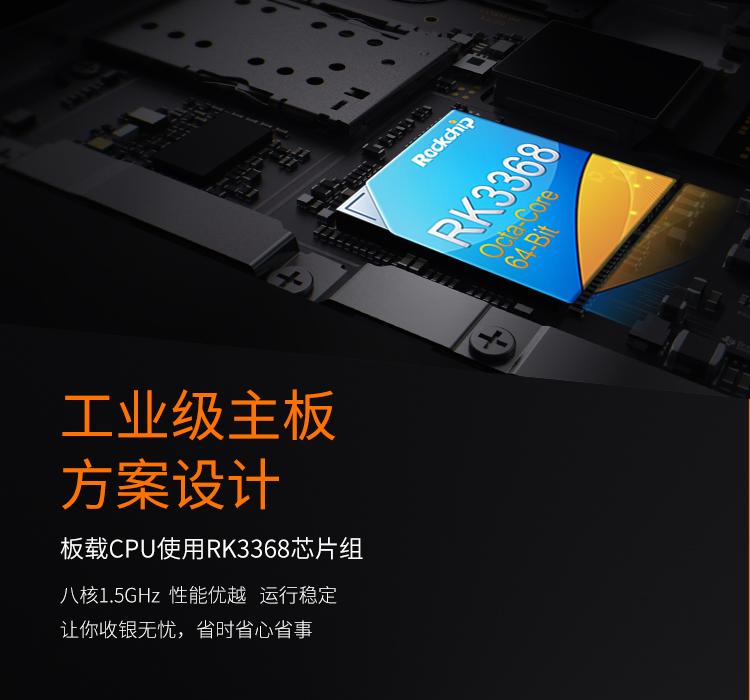 TPS681单屏触摸收款机_05.jpg