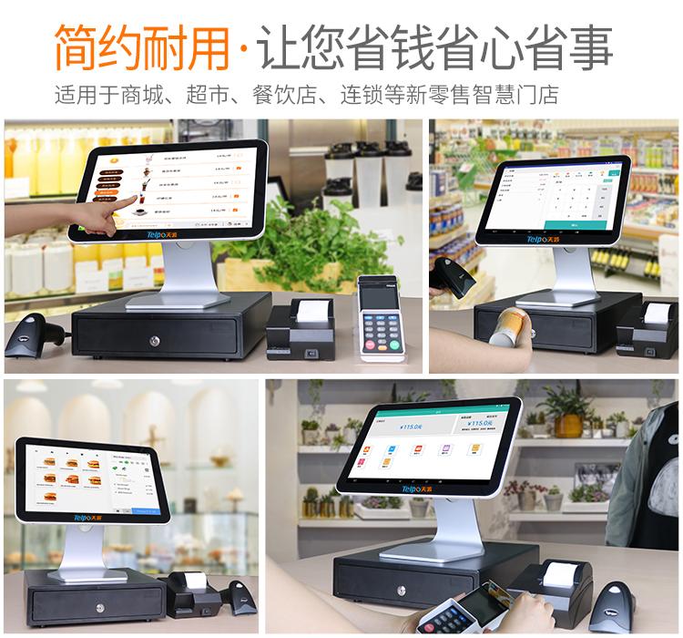 TPS681单屏触摸收款机_08.jpg