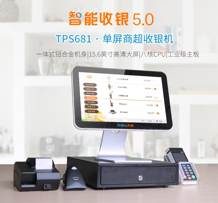 TPS681单屏触摸收款机_01.jpg