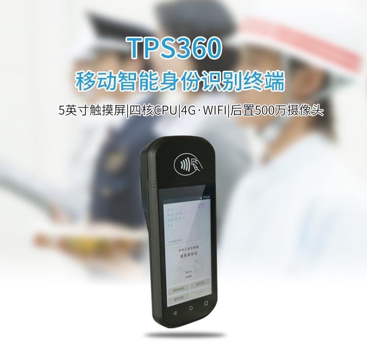 TPS360身份识别手持终端_01.jpg