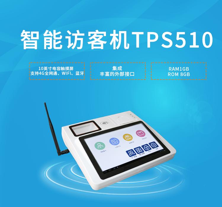 TPS510--修改版(第二版)_01.png