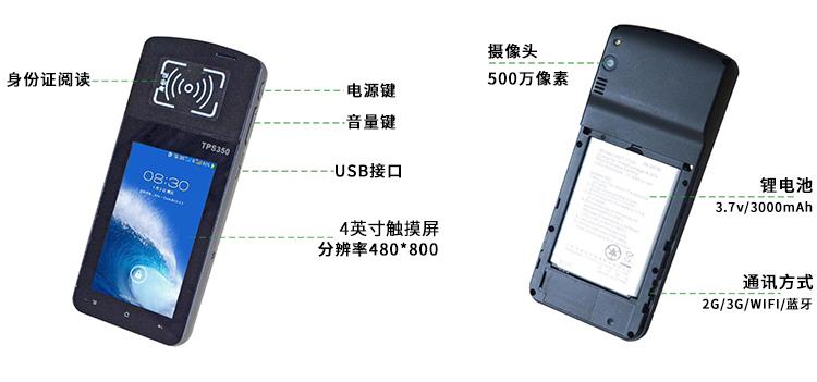 TPS350G智能手持身份证终端.jpg