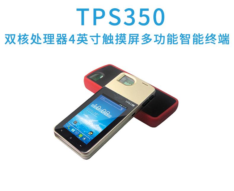TPS350_01.jpg