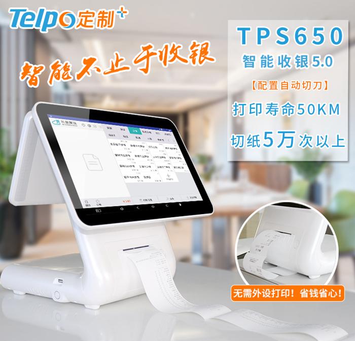 天波打印收银一体机TPS650.jpg